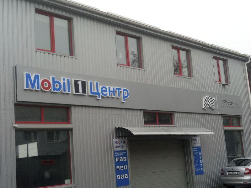 Вывеска фасадная MOBIL заказать (№1391)