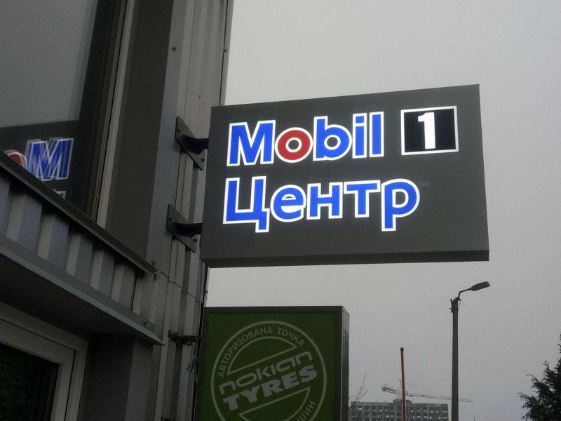 Торцевая вывеска Mobil 1, изготовление рекламных вывесок киев, объемные буквы цена