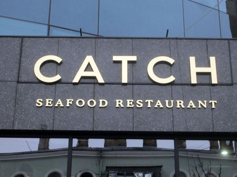 Вывеска ресторана в Киеве наружная реклама (№1392)