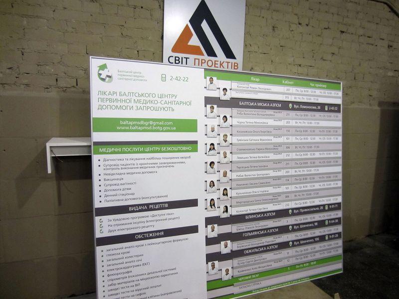 Информационный щит для клиники заказать