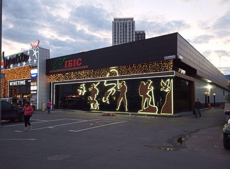 Объёмные светящиеся буквы и фигуры с контражурной подсветкой