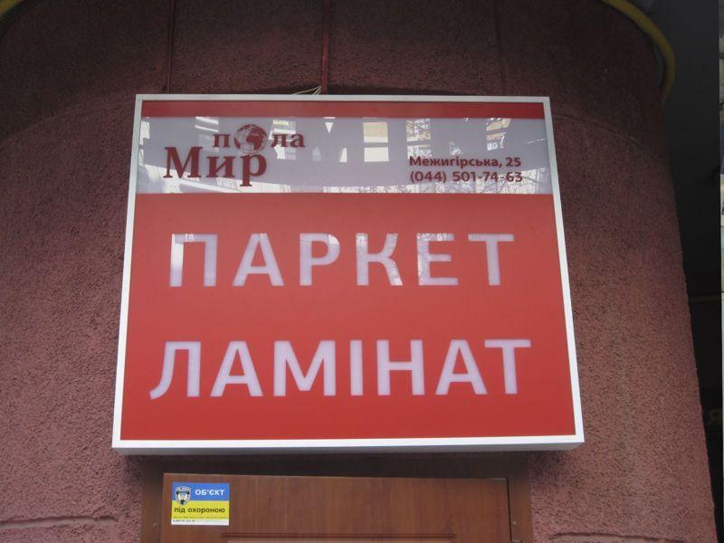 Лайтбоксы: изготовление в Киеве по оптимальной цене