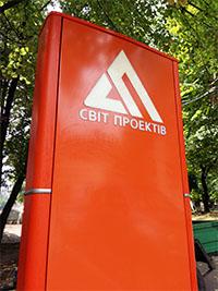 Мастерская наружной рекламы в Киеве