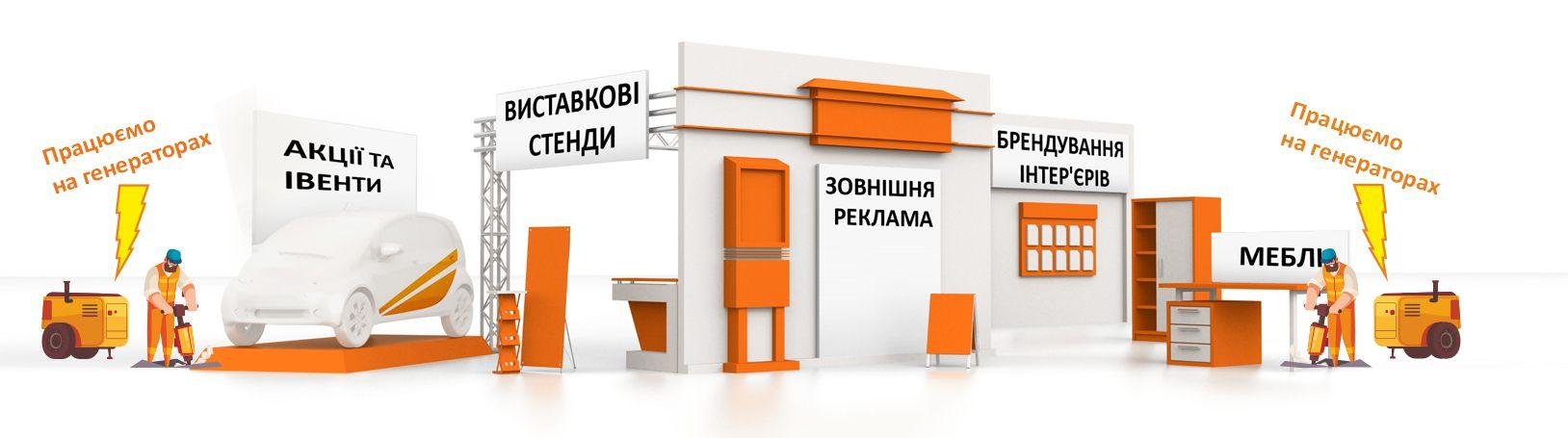Світ Проектів, рекламна майстерня